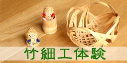 竹細工体験コーナー