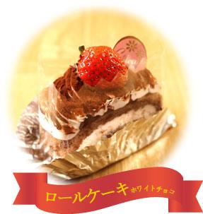 ロールケーキホワイトチョコ