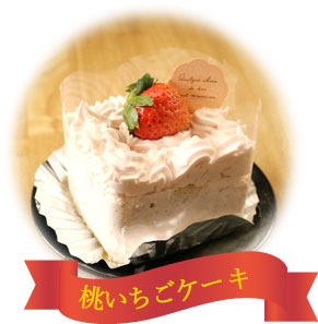 桃いちごケーキ